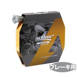 ASHIMA(アシマ) アクションプラス ブレーキ インナーケーブル ロード/ シマノ用/Action+ Brake Inner Cable (for Road/SHIMANO)(ブレーキ用)(ロードバイク用)|bike-king