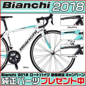 Bianchi(ビアンキ) 2018年モデル VIA NIRONE PRO SORA(ビア ニローネ...