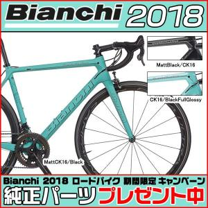 Bianchi(ビアンキ) 2018年モデル SPECIALISSIMA SUPER RECORD(スペシャリッシマ スーパー レコード) ロードバイク/ROAD