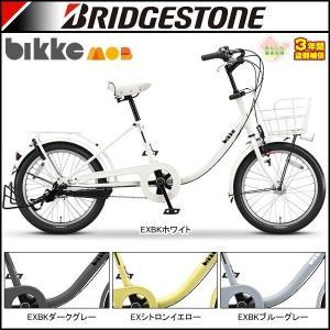 ブリヂストン シティバイク bikkeMOBb 点灯虫  BM03T タイヤサイズ:20インチ シフト:3段 ビッケモブb 自転車 BRIDGESTONE ブリジストン