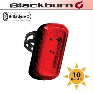 Blackburn(ブラックバーン) リアライト ローカル10リア/Local 10 Rear|bike-king