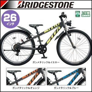 BRIDGESTONE(ブリヂストン) ジュニアサイクル BWX STREET スチールフォーク&Vブレーキモデル(Lサイズ) 男の子用 子供車/ジュニアバイク 子供用自転車|bike-king