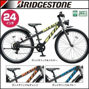 BRIDGESTONE(ブリヂストン) ジュニアサイクル BWX STREET スチールフォーク&Vブレーキモデル(Mサイズ) 男の子用 子供車/ジュニアバイク 子供用自転車|bike-king