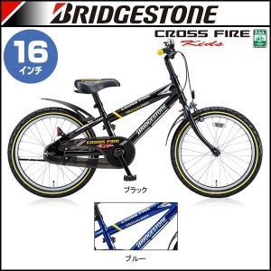 BRIDGESTONE(ブリヂストン) キッズバイク クロスファイヤーキッズ CK16(タイヤサイズ:16×1.75)(男の子用)(自転車)(子供車)(クロスファイヤーキッズ)|bike-king