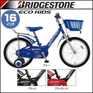 BRIDGESTONE(ブリヂストン) キッズバイク エコキッズスポーツ EK16S5 (タイヤサイズ:16インチ)(男の子用)(子供車/キッズバイク)|bike-king