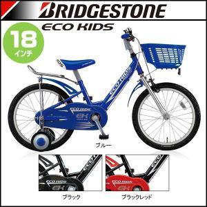 BRIDGESTONE(ブリヂストン) キッズバイク エコキッズスポーツ EK18S5 (タイヤサイズ:18インチ)(男の子用)(子供車/キッズバイク)|bike-king