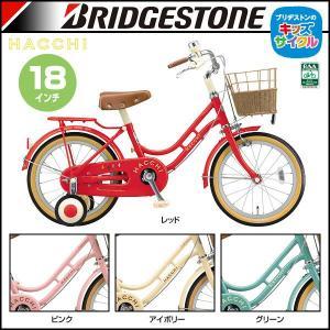 BRIDGESTONE(ブリヂストン) キッズバイク ハッチ HC182(タイヤサイズ:18×1.5)(女の子用)(自転車)(子供車)|bike-king