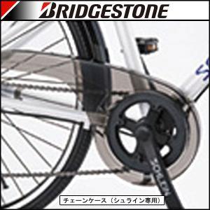 BRIDGESTONE ブリヂストン オプションパーツ チェーンケース シュライン専用|bike-king