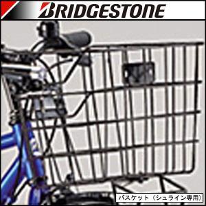 BRIDGESTONE ブリヂストン オプションパーツ バスケット シュライン専用|bike-king