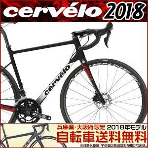 CERVELO(サーベロ) 2018年モデル C3 Ultegra Di2 6870 ロードバイク ROAD サーヴェロ