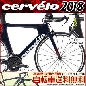 CERVELO(サーベロ) 2018年モデル P2 105 5800 トライアスロン TT サーヴェロ|bike-king