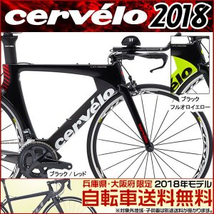 CERVELO(サーベロ) 2018年モデル P3 Ultegra R8000 トライアスロン TT サーヴェロ|bike-king