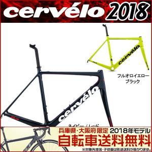 CERVELO(サーベロ) 2018年モデル R3 フレームセット ロードフレーム サーヴェロ|bike-king