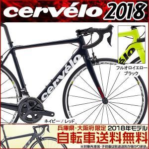 CERVELO(サーベロ) 2018年モデル R3 Ultegra Di2 R8050 ロードバイク ROAD サーヴェロ|bike-king