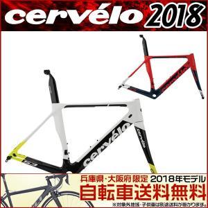 CERVELO(サーベロ) 2018年モデル S3 Disc フレームセット ロードフレーム サーヴェロ|bike-king