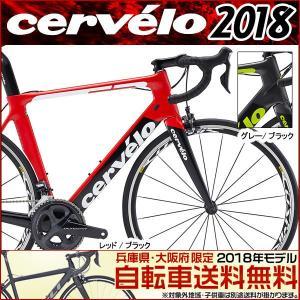 CERVELO(サーベロ) 2018年モデル S3 Ultegra R8000 ロードバイク ROAD サーヴェロ