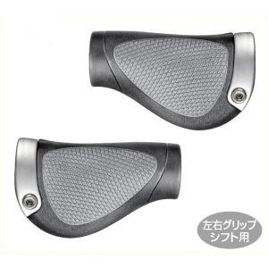 ERGON(エルゴン) GP1 short/ short/GP1 ショート/ ショート (HBG180)(左右グリップシフト用)(自転車用)(グリップ) bike-king