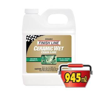 FINISH LINE(フィニッシュライン) セラミック ウェット チェーン ルーブ 945ml プラボトル/CERAMIC WET CHAIN LUBE(潤滑剤)(ウェットタイプ)|bike-king