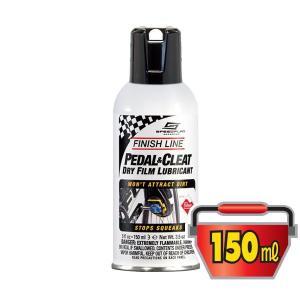 FINISH LINE(フィニッシュライン) ペダル&クリート ルーブ 150ml エアーゾール/PEDAL&CLEAT LUBE(ビンディングペダル&クリート用)(潤滑剤)|bike-king