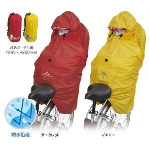 GP(ギザプロダクツ) レイン コート( ハイバック ベビーシート用)/Rain Coat (for High Back BabySeat) (ACZ251)(ベビーシートカバー)(GIZA PRODUCTS)|bike-king