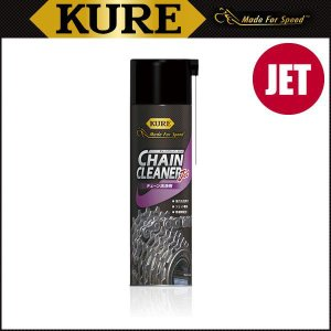 KURE(クレ)チェーンクリーナー ジェット(520ml)(チェーン洗浄剤)(中乾性)|bike-king