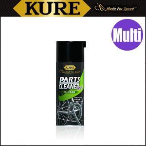 KURE(クレ)パーツクリーナー マルチ(380ml)(パーツ洗浄剤)(速乾性)|bike-king