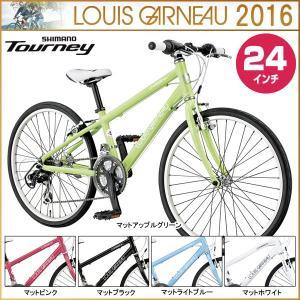LOUIS GARNEAU ルイガノ 子供用自転車 2016年モデル LGS-CHASSE 24 LGSシャッセ24(30%OFF)(送料無料/沖縄・離島除く)|bike-king