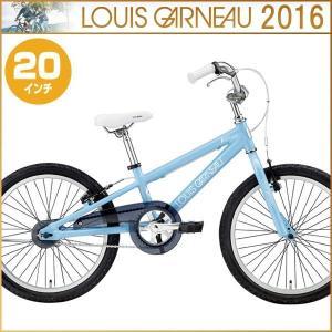 LOUIS GARNEAU ルイガノ 子供用自転車 2016年モデル LGS-J20 ライトブルー(20インチ) 20%OFF|bike-king
