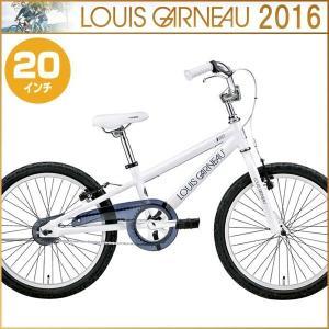 LOUIS GARNEAU ルイガノ 子供用自転車 2016年モデル LGS-J20 ホワイト(20インチ) 20%OFF|bike-king