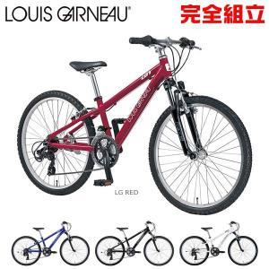 LOUIS GARNEAU ルイガノ 子供用自転車 2016年モデル LGS-J24(24インチ) 約25%OFF|bike-king