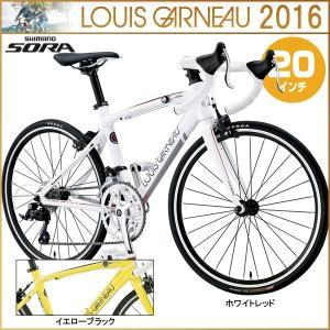 LOUIS GARNEAU ルイガノ 子供用自転車 2016年モデル LGS-REN 2(30%OFF) 期間限定送料無料|bike-king