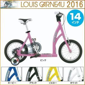 LOUIS GARNEAU ルイガノ 子供用自転車 2016年モデル LGS-SK JR(14インチ)(30%OFF)|bike-king