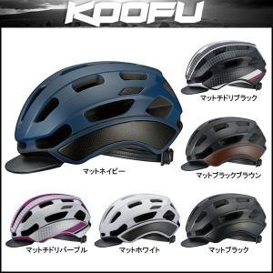 OGK KABUTO KOOFU(コーフー) 自転車用ヘルメット BC-Oro(自転車用)(オージーケーカブト)|bike-king