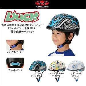 OGK KABUTO(カブト) キッズ DUCK(ダック) オージーケー|bike-king