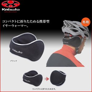 OGK イヤーウォーマー1 EAR WARMER1|bike-king