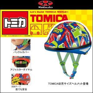 OGK KABUTO(カブト) キッズ PEACH KIDS TOMICA(ピーチキッズ トミカ) オージーケー|bike-king