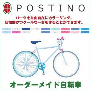 オーダーメイド自転車 POSTINO(ポスチーノ)  パーツを自由自在にカラーリングできます シングルスピード 代引不可 bike-king