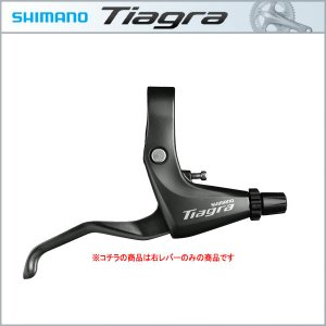 SHIMANO TIAGRA(ティアグラ) ブレーキレバー BL-4700 右レバーのみ(シマノ)(ロード用コンポ)|bike-king