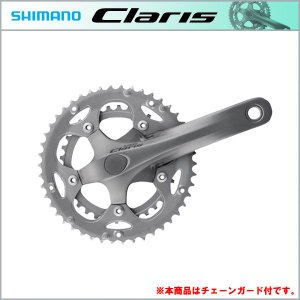 SHIMANO CLARIS クラリス FC-2450 クランクセット/ガード付 34X46T 165mm 対応BB オクタリンクES 113mm シルバー W/CG|bike-king