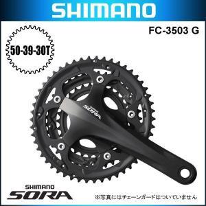 シマノ ソラ FC-R3503G トリプルクランク 歯数構成50-39-30 チェーンガード付き|bike-king