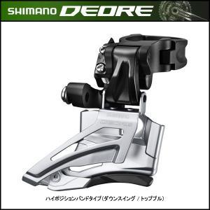 SHIMANO DEORE(ディオーレ) トップスイング/ダウンスイング・フロントディレイラー 2×10 バンドタイプ34.9mm(31.8/28.6mmアダプタ付)(FD-M618) bike-king