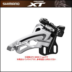 SHIMANO DEORE XT(シマノ ディオーレ XT) FD-M8000 サイドスイング・フロントディレイラー 3×11スピード  バンドタイプ 34.9mm(31.8/28.6mmアダプタ付) 3X11S bike-king