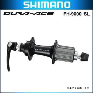シマノ デュラエース FH-9000 SL エアロスポーク用 フリーハブ 141x130ID|bike-king