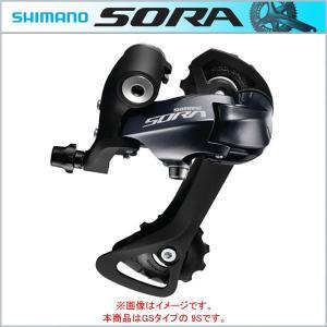 SHIMANO New SORA(シマノ ソラ) リアディレイラー GS 9S(9速) RD-R3000(6月入荷予定)|bike-king