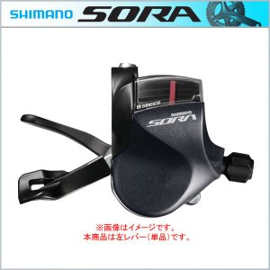 SHIMANO New SORA(シマノ ソラ) ラピッドファイヤープラス 左レバーのみ 2、3S(2速、3速) SL-R3000/R3030(7月入荷予定) bike-king