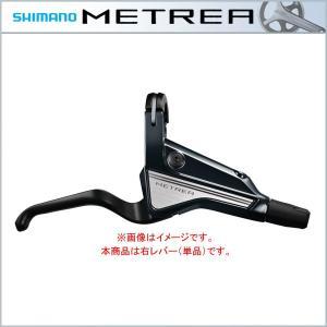 SHIMANO METREA(シマノ メトレア) ハイドローリックディスクブレーキレバー(フラットバー用) 右レバーのみ BL-U5000(4月入荷予定)|bike-king