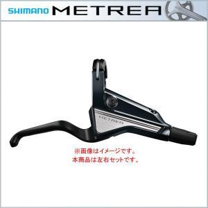 SHIMANO METREA(シマノ メトレア) ハイドローリックディスクブレーキレバー(フラットバー用)左右レバーセット(付属/ホース・オイル)BL-U5000(4月入荷予定)|bike-king