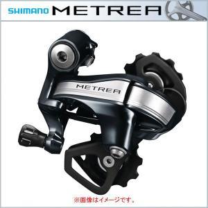 SHIMANO METREA(シマノ メトレア) リアディレイラー SSタイプ 11S(11速) RD-U5000(4月入荷予定)|bike-king