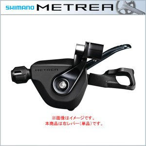 SHIMANO METREA(シマノ メトレア) ラピッドファイヤープラス(I-Spec II) 右レバーのみ 11S(11速) SL-U5000(4月入荷予定)|bike-king