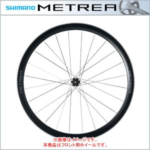 SHIMANO METREA(シマノ メトレア) フロントホイール クリンチャー フロントのみ OLD:100mm WH-U5000(5月入荷予定)|bike-king